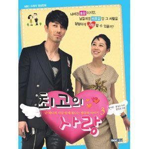 韓国ドラマ 『最高の愛』フィルムコミック 3 チャ・スンウォン、コン・ヒョジン主演:ただ一つの愛の前に輝くスターたちの話 韓国語の漫画|niyantarose