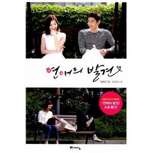 韓国語の小説 恋愛の発見(チョン・ユミ、神話のエリック 主演ドラマ原作)|niyantarose