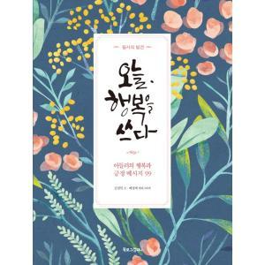 韓国語のエッセイ 今日、幸せを書く −アドラーの幸福と肯定メッセージ99(チェ・ジウ、イ・サンユン主...