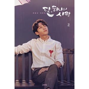 韓国語 ドラマ シナリオ集 『ただ、一つだけの愛 2』チェ・ユンギョ 台本集 シン・ヘソン、キム・ミ...