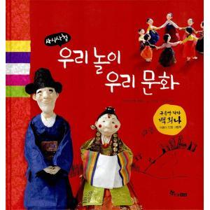 韓国語 絵本『四季折々 韓国のあそび 韓国の文化』作:イ・ソンヨン、絵:チェ・チギョン、ペク・ヒナ|niyantarose