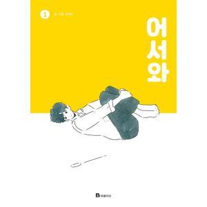 韓国語 まんが『おかえり 1』 著:コアラ INFINITEのキム・ミョンス、シン・イェウン 主演 ...