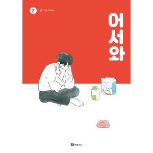 韓国語 まんが『おかえり 2』 著:コアラ INFINITEのキム・ミョンス、シン・イェウン 主演 ...