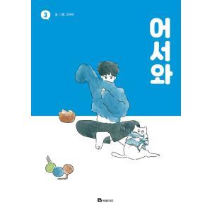韓国語 まんが『おかえり 3』 著:コアラ INFINITEのキム・ミョンス、シン・イェウン 主演 ...