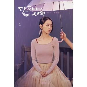 韓国語 ドラマ シナリオ集 『ただ、一つだけの愛 1』チェ・ユンギョ 台本集 シン・ヘソン、キム・ミ...