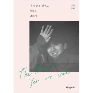 韓国書籍 写真エッセイ『ぼくの顔を触ってもいいきみへ』著:バン・ヨングク B.A.P フォトエッセイの商品画像|ナビ