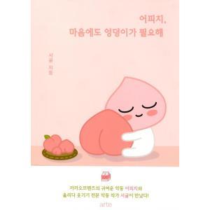 ※この本は韓国語で書かれています。  .。・★本の内容★+°*.。  イラスト/エッセイ  心がどう...