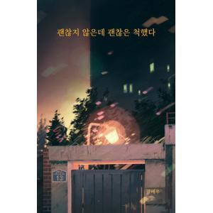 韓国語 エッセイ『大丈夫じゃないのに大丈夫なフリをした」 著:クルベウ