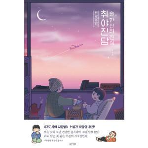 韓国語 エッセイ『酔夜真談』著:ユン・スフン|niyantarose