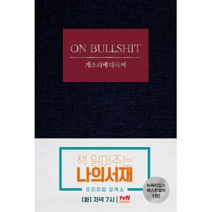 韓国語 人文 エッセイ『でたらめについて(ウンコな議論 On Bullshit)』著:ハリー・フランクファート(韓国版)|niyantarose