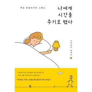 韓国語 イラスト エッセイ『わたしに時間をあげることにした』著:オリヨイン