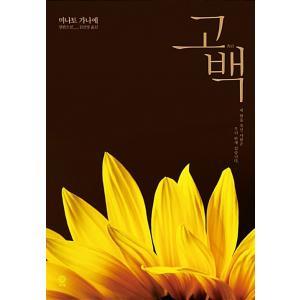 韓国語 小説『告白』著:湊 かなえ(日本小説 韓国版/ハングル)