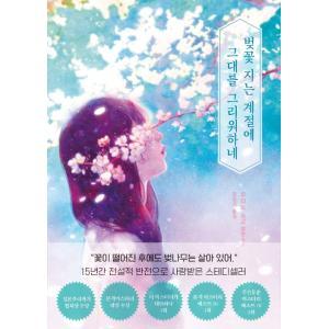 韓国語 小説『葉桜の季節に君を想うということ』著:歌野 晶午(日本小説 韓国版/ハングル)