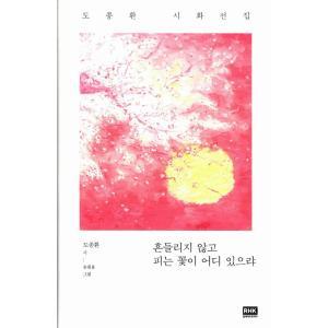 ※この本は韓国語で書かれています。  .。・★本の内容★+°*.。  韓国の詩画選集  私たちの時代...