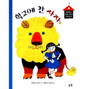 韓国語の童話 学校に行ったライオン <童話はともだち7>|niyantarose