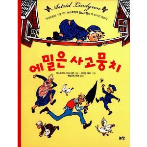 韓国語の童話 エミールはトラブルメーカー <童話はともだち13>|niyantarose