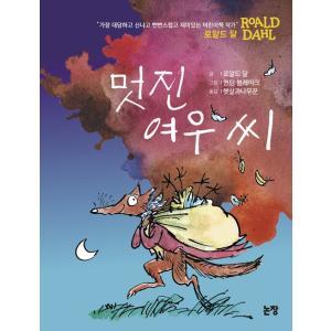 韓国語の童話 すてきなキツネさん(すばらしき父さん狐) <童話はともだち48>新版|niyantarose
