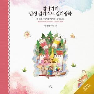 ※この本は韓国語で書かれています。  .。・★本の内容★+°*.。  日常を慰める暖かい感性イラスト...