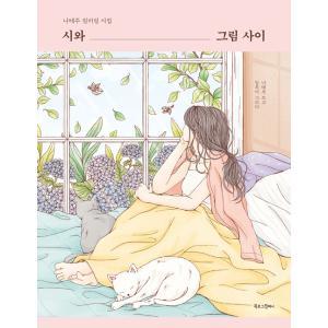 韓国語 ぬりえ『詩と絵のあいだ』ナ・テジュのカラーリング詩集(絵:イルミ/大人の塗り絵)|niyantarose
