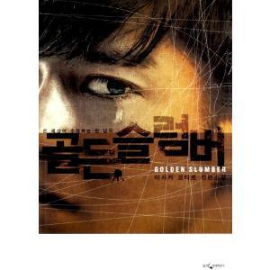 韓国語 小説『ゴールデンスランバー(GOLDEN SLUMBER)』著:伊坂幸太郎 (韓国版/ハング...