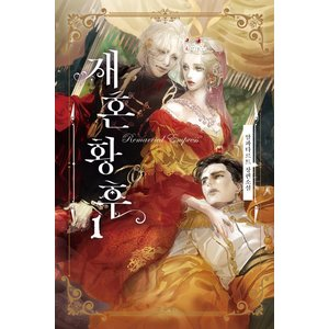 韓国語 小説『再婚皇后 1(一般版) 』著:アルファタルト(再婚承認を要求します:韓国原版)