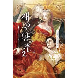 韓国語 小説『再婚皇后 2(一般版) 』著:アルファタルト(再婚承認を要求します:韓国原版)