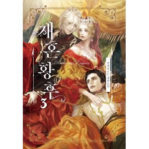 韓国語 小説『再婚皇后 3(一般版) 』著:アルファタルト(再婚承認を要求します:韓国原版)
