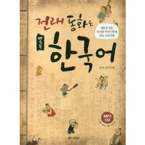 韓国語の童話 伝来童話で学ぶ韓国語〜MP3 CD一枚つき〜|niyantarose