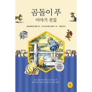 韓国語 小説『くまのプーさんのおはなし全集』 ディズニー 英国文学 小説 著:A・A・ミルン, 絵:E・H・シェパード (イ・ギグァンさん Highlight朗読本の原本)|niyantarose