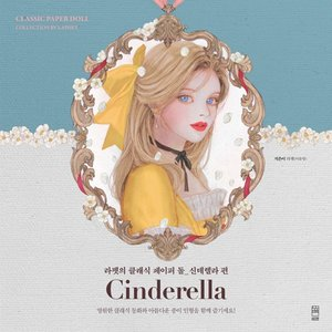 ※この本は韓国語で書かれています。  .。・★本の内容★+°*.。  折り紙/紙工芸  クラシック童...