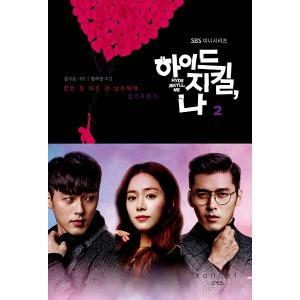 韓国語の小説 『ハイド・ジキル、私 2 』(ジキルとハイドに恋した私)ヒョンビン、ハン・ジミン主演ドラマ niyantarose
