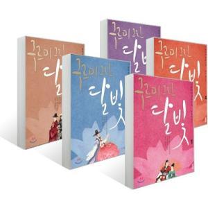 韓国語の小説 『雲が描いた月明かり』1〜5巻セット パク・ボゴム&キム・ユジョン主演ドラマ原作 niyantarose