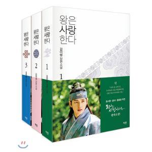 韓国語の小説 『王は愛する 全3巻 セット』 イム・シワン、イム・ユナ(少女時代)、ホン・ジョンヒョン 主演ドラマ 原作小説b niyantarose