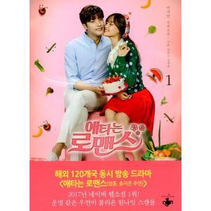 韓国語の小説 『じれったいロマンス 1』(韓国ドラマ原作小説 ソンフン、ソン・ジウン、キム・ジェヨン)