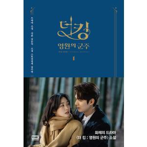 韓国語 小説『ザ・キング:永遠の君主 1』 著:キム・ウンスク/キム・スヨン