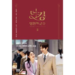 韓国語 小説『ザ・キング:永遠の君主 2』 著:キム・ウンスク/キム・スヨン