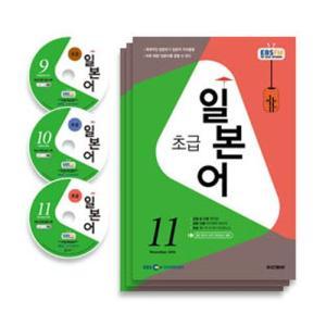 韓国書籍 EBS FM Radio ラジオ 初級 日本語会話2014年9月〜2014年11月号セット(教材3巻+放送MP3 CD3枚)|niyantarose
