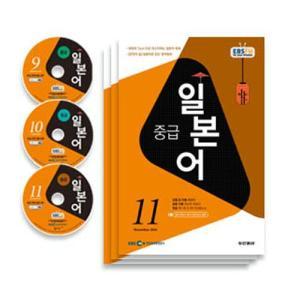 韓国書籍 EBS FM Radio ラジオ 中級 日本語会話 2014年9月〜2014年11月号セット(教材3巻+放送MP3 CD3枚)|niyantarose