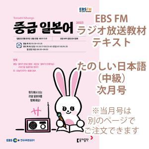 韓国 書籍 EBS FMラジオ 中級 たのしい日本語 会話 2019年度 次月号(お取り寄せ)|niyantarose