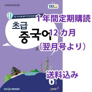 韓国書籍 EBS FM Radio 初級中国語会話 1年間定期購読(送料込み)|niyantarose