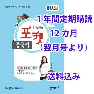 韓国書籍 EBS FM Radio イ・スンへのポケット中国語 1年間定期購読|niyantarose