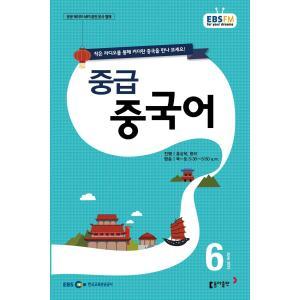 韓国書籍 EBS FM Radio 中級中国語会話 2015.6|niyantarose
