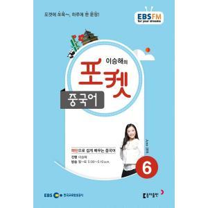 韓国書籍 EBS FM Radio イ・スンへのポケット中国語 2015.6|niyantarose
