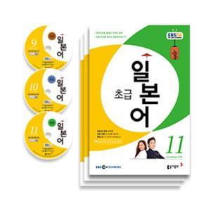 韓国書籍 EBS FM Radio ラジオ 初級 日本語会話 2015年09月〜2015年11月号セット(教材3巻+放送CD3枚)