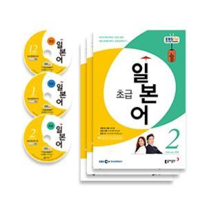 韓国書籍 EBS FM Radio ラジオ 初級 日本語会話 2015年12月〜2016年02月号セット(教材3巻+放送CD3枚)|niyantarose