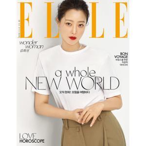韓国女性雑誌 ELLE(エル) 2019年 7月号 (キム・ヒソン表紙)|niyantarose
