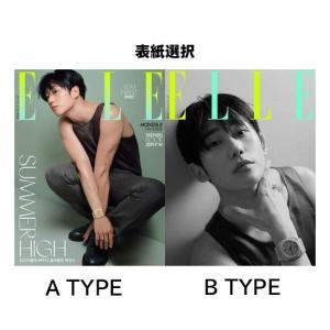 韓国女性雑誌 ELLE(エル) 2019年 8月号 (チョン・ヘイン表紙選択/MONSTA Xのショヌ&ウォノ記事)