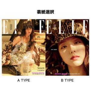 韓国 女性 雑誌 ELLE(エル) 2019年 12月号 (BLACKPINKのジス表紙選択/Brown Eyed Girls、チョン・ヨビン、ASTROのチャ・ウヌ 記事)