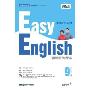 韓国書籍 EBS FM Radio Easy English イージーイングリッシュ初級英語会話 最新号|niyantarose