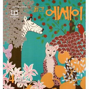韓国語 雑誌  文芸誌『月刊 エッセイ 2019年4月号』|niyantarose